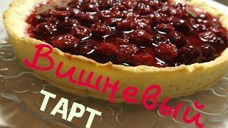 Вишневый тарт / Вишневый десерт / вишневый пирог / вишневый торт
