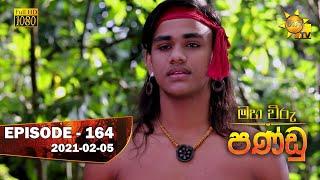 Maha Viru Pandu | Episode 164 | 2021-02-05 Thumbnail