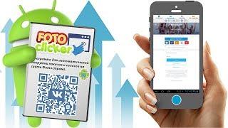 Фотострана андроид мобильная версия. Накрутка лайков и показов на Фотостране приложение для андроид.