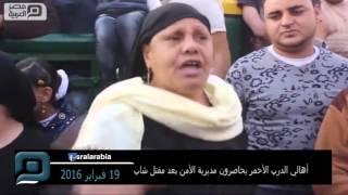 مصر العربية | أهالي الدرب الأحمر يحاصرون مديرية الأمن بعد مقتل شاب