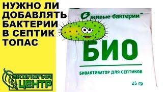 Септик Топас  Нужно ли добавлять бактерии в септик Топас(В ролике