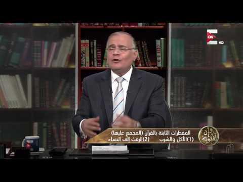 وإن أفتوك: المفطرات الثابتة بالقرآن ( المجمع عليها ) ..  د. سعد الهلالي