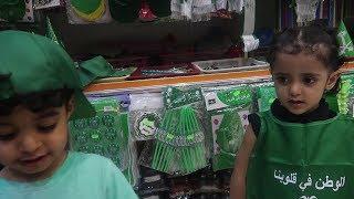 احتفالنا باليوم الوطني88 / وسرقوا شعري الأخضر