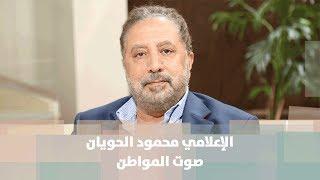 الإعلامي محمود الحويان - صوت المواطن