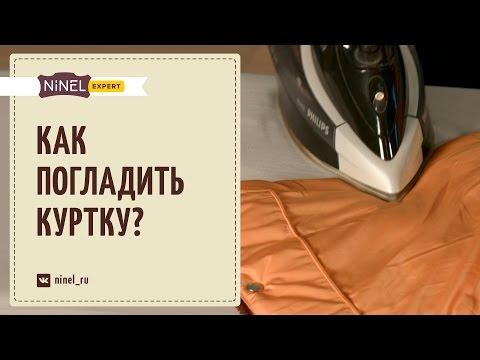 Как гладить пуховик