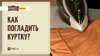 Как погладить куртку утюгом?(Не знаете, как погладить куртку из текстиля? Заметили складки на пуховике, но не знаете, как от них избавитьс..., 2015-10-09T07:43:01.000Z)