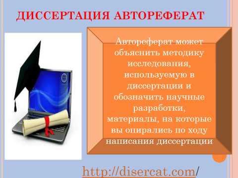 диссертации,авторефераты по мерчандайзингу