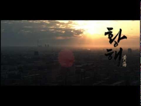 Korean Movie 황해 (The Yellow Sea. 2010) Teaser Trailer