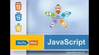 GoToWeb, Видео курс JS, урок 2, Типы данных, операции