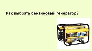 Как выбрать бензиновый генератор?(Какой выбрать бензиновый генератор? В видео показаны все особенности, которые имеет бензиновый генератор...., 2015-04-29T16:36:58.000Z)