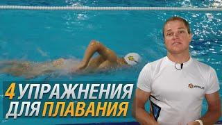 4 упражнения для плавания. Как улучшить технику плавания кролем (вольным стилем).