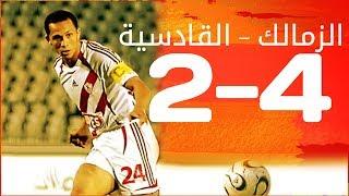 اهداف الزمالك في القادسية 4-2 دوري ابطال العرب 2007
