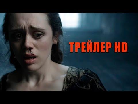 ДЕВЯТАЯ (2019, Россия) - официальный трейлер HD
