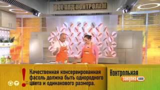 Ценная информация  Качественная консервированная белая фасоль в томатном соусе 18 06 2014