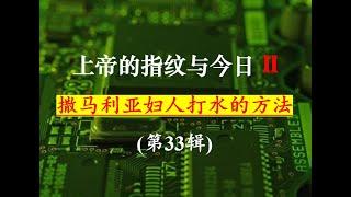"""(第II季)上帝的指纹与今日第33辑  Session 33 of """"God's Fingerprint & Today(II)"""" 祝健牧师 Pastor Zhu 09/23"""