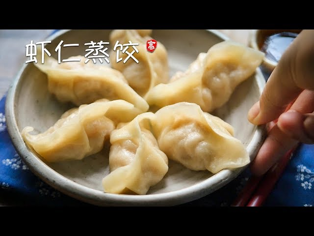 虾仁蒸饺 Shrimp Dumplings