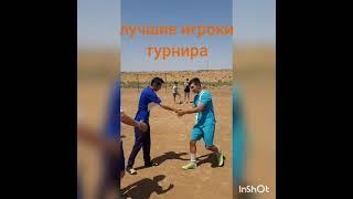 Турнир по мини футболу в пос Буруны в честь памяти Николая Лиджиева