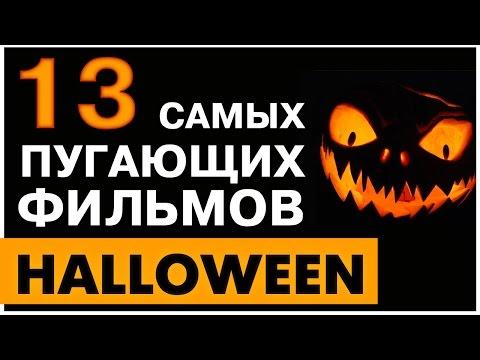 Хэллоуин: что посмотреть? 13 самых пугающих фильмов.