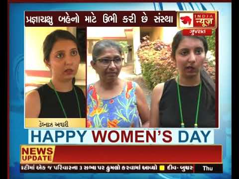 India News Gujarat Women's Day special