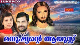 Manushante Aayus # Christian Devotional Songs Malayalam # New Malayalam Christian Songs