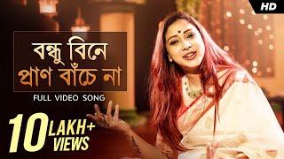 Bondhu Bine (বন্ধু বিনে) | Pousali | Official Music Video | Bengali Folk Song | SVF Devotional