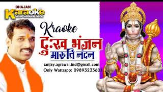 Karaoke of hey Dukh bhanjan maruti nandan by Sanjay agrawal indore