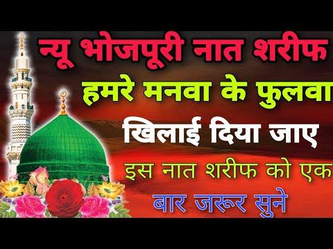 Download New Bhojpuri Naat Sharif || Hamare Manwa Ke Phulwa Khilay Diha Jay Afroz Alam bahraichi