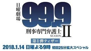 日曜劇場 『99.9 -刑事専門弁護士- SEASONⅡ』1月14日(日)よる9時スター...