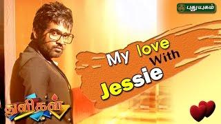 My Love with Jessie Actor Vijay Sethupathi | Puthuyugam Thuligal | PuthuyugamTV