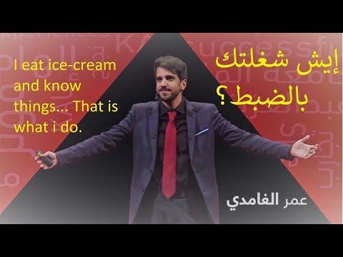 من هو عمر الغامدي؟ Who is Omar Jubran?