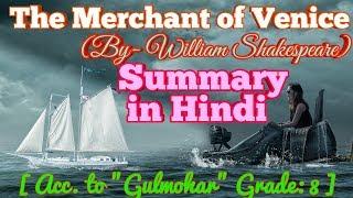 The merchant of venice summary in hindi ch-12 gulmohar 8