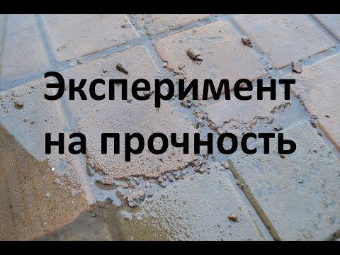 Тротуарная плитка. Эксперимент на прочность. Как не нужно делать состав бетона . Ошибки для новичков