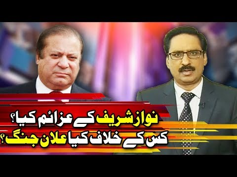 Nawaz Sharif Ka Elaan e Jang – Kal Tak with Javed Chaudhry – Express News