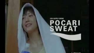 2005~2006年に放送されたポカリスエットのCMを集めました。