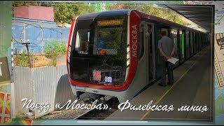 """Новый метропоезд """"Москва"""" на Филевской линии   New subway """"Moscow"""""""