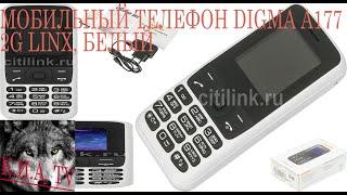 мобильный телефон Digma Linx A177 2G