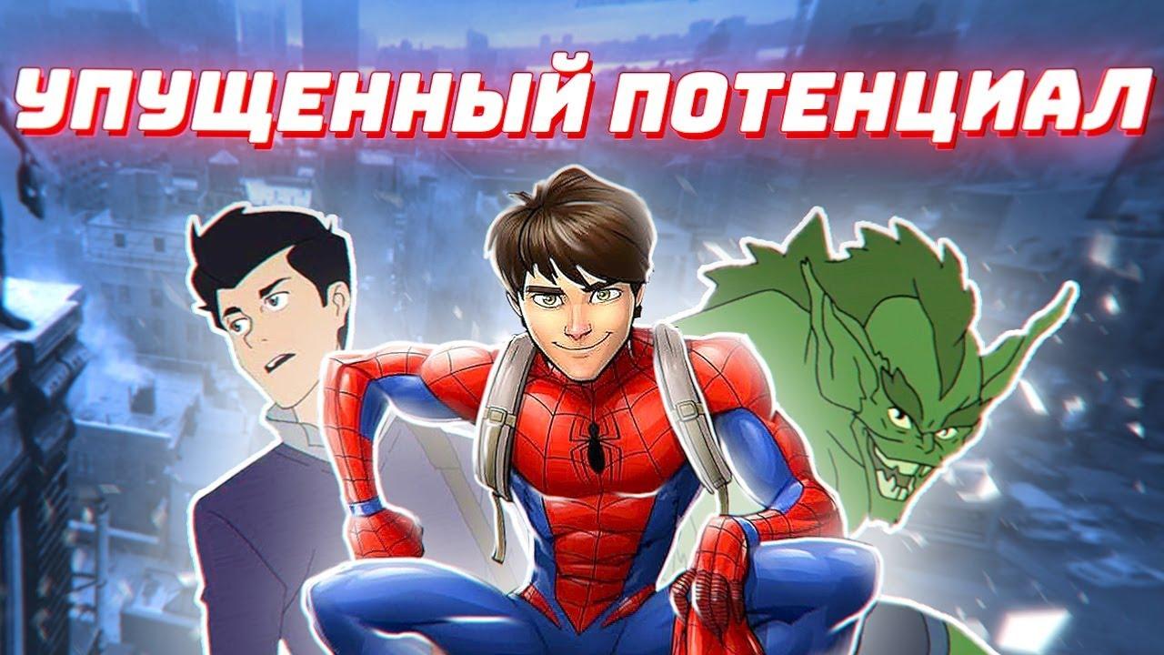 Мультсериал Человек-Паук 2017 и его УПУЩЕННЫЙ ПОТЕНЦИАЛ [Обзор от Westl]
