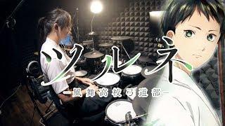 【ツルネ−風舞高校弓道部−】ラックライフ - Naru フルを叩いてみた / Tsurune opening by Luck Life Drum Cover