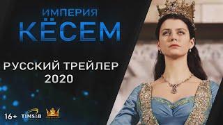 Magnificent century.Kösem (1 season).Великолепный век.Кёсем (1 сезон).Trailer/Трейлер.