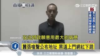 網紅「政哥嗆黑道」輸贏 下跪道歉息風波|三立新聞台