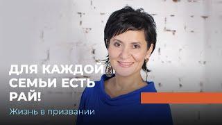 Вера Рындич – Об исполнении личной миссии. «Жизнь в призвании» (12)