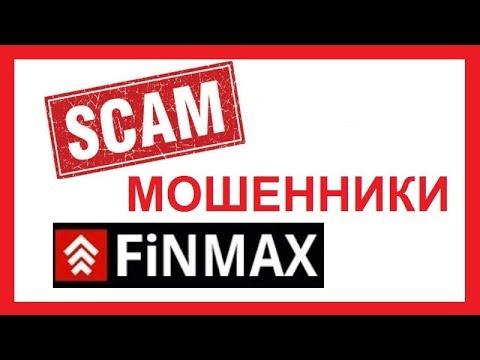 Фин Макс отзыв о кабальном соглашении между трейдером-лохом и мошенниками FiNMAX