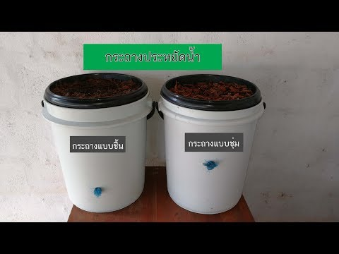 กระถางประหยัดน้ำแบบชุ่มชื้น Water saving pots