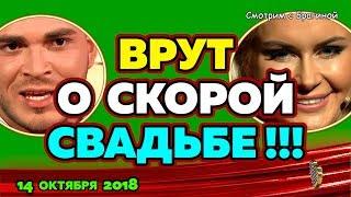 Африка и Капаклы ВРУТ о скорой СВАДЬБЕ!!! ДОМ 2 НОВОСТИ, 14 ОКТЯБРЯ 2018.