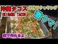 沖縄タコス 家で作ってみた 激ウマ! okinawa tacos