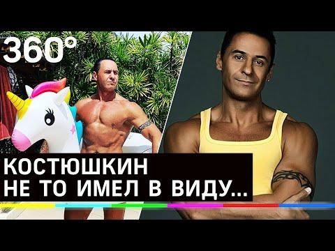 """Костюшкин: """"Меня травят после признания об изнасиловании"""""""