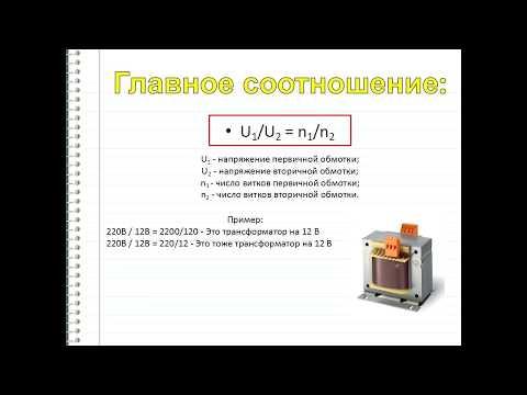 видео: Расчет трансформатора. Программа для расчета трансформатора.