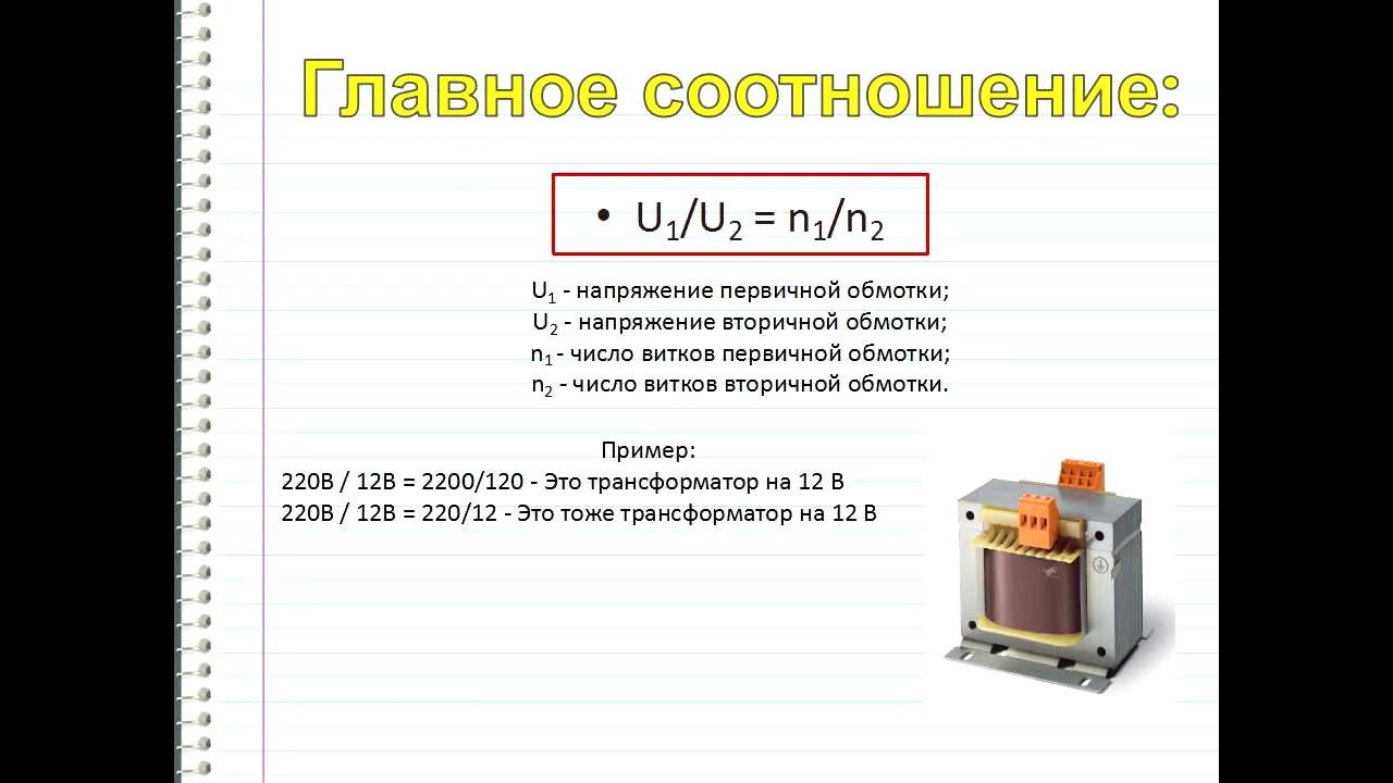 Расчет трансформатора. Программа для расчета трансформатора.
