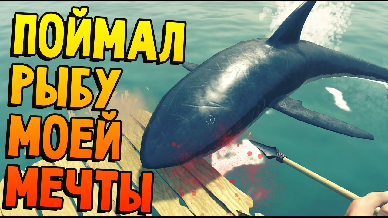 Raft - БОМЖ ВЫЖИВАЕТ ПОСРЕДИ ОКЕАНА