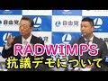 小沢一郎氏と山本太郎氏に「RADWIMPS抗議デモについて」玉木氏と同じ質問をしてみた。自由党会見